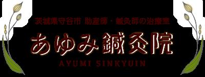 ayumi-logo