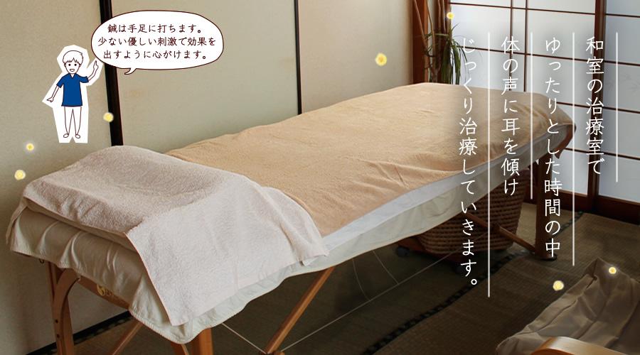 体の声に耳を傾けじっくり鍼灸治療を行います